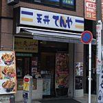 天丼てんや 日吉店:年越し天ぷら