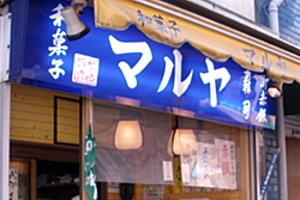 マルヤ本店:年末年始の営業のお知らせ
