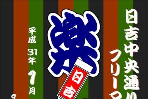 1月27日(日)新春楽市開催:日吉中央通り商店街