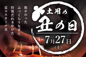 期間限定「うなぎ」キッチンオリジン 日吉店