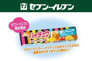 セブン‐イレブン限定 関ジャニ∞クリアファイルプレゼント