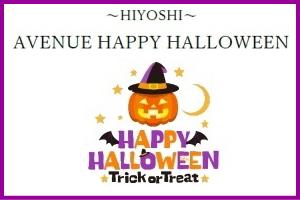 HIYOSHI HAPPY HALLOWEEN'19