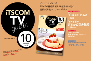iTSCOMテレビガイド:日吉特集
