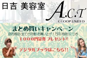 日吉 美容室 ACT(アクト)まとめ買いキャンペーン