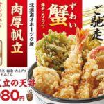 蟹と帆立の天丼:天丼てんや日吉店