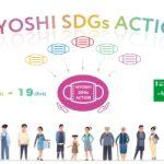 HIYOSHI SDGs Action