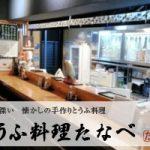 とうふ料理たなべ:「期限付酒類小売業免許」取得。当店の日本酒持ち帰り販売しております
