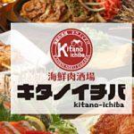 キタノイチバ ネット予約フォーム:日吉商店街