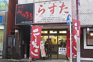 極楽汁麺 らすた臨時休業のお知らせ:日吉商店街