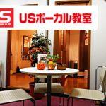 USボーカル教室 横浜日吉校:日吉商店街