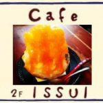 日吉でかき氷をカフェ いっすい(ISSUI):日吉商店街