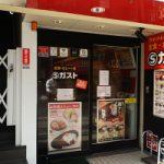 Sガスト:閉店のお知らせ:日吉商店街
