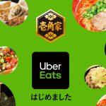 おうちで壱角家:Uber Rats はじめました
