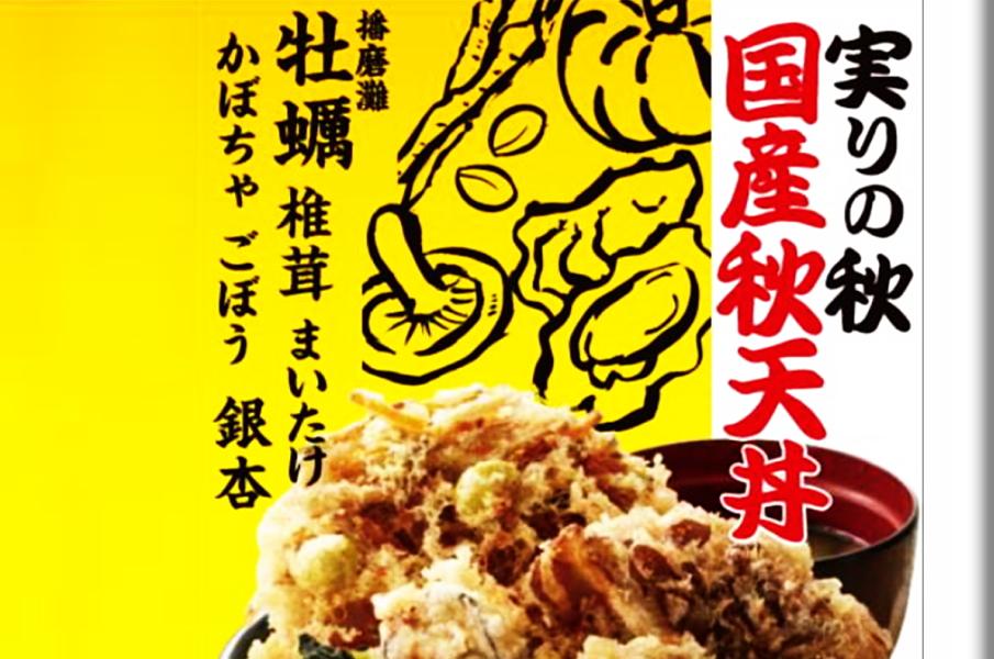 期間限定『実りの秋 国産秋天丼』:天丼てんや 日吉店