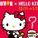 DOUTOR × HELLO KITTY キャンペーンを実施