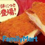 限定で再発売「ファミチキ(チーズタッカルビ味)」