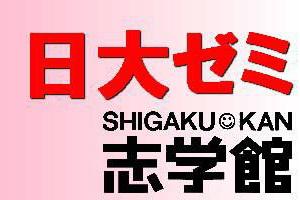 志学館:高2保護者対象「日大進学説明会」のお知らせ