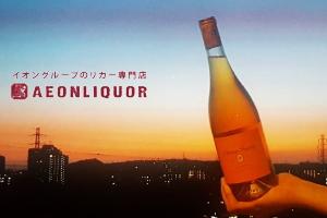 トーマスフォガティ SATSUM「オレンジワイン」