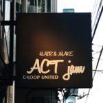 ACT JAM(アクトジャム)新装開店:日吉中央通り商店街