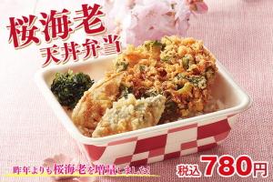 お持ち帰りメニュー桜海老天丼弁当:天丼てんや 日吉店
