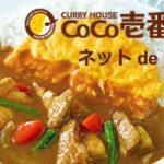 お持ち帰りメニュー:カレーハウスCoCo壱番屋 日吉中央通り店
