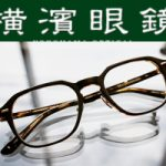 Mr.Gentleman 最新作【KAFKA】【HEMINGWAY】横濱眼鏡