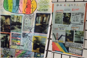 美容室、ACTとA.C.T ZIPは昨日は日吉台小学生3年1組のみなさんから嬉しいいただきものをしました