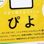 日吉地区「まちのコイン:ぴよ」5月14日から:日吉中央通り商店街