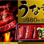 期間限定「うな重」キッチンオリジン:日吉中央通り店