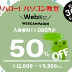 ハロー!パソコン教室日吉校:今月のWEB限定入会キャンペーン