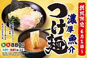 濃厚魚介つけ麺 発売!:壱角家 日吉店