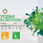 「地域緑のまちづくり事業」を実施