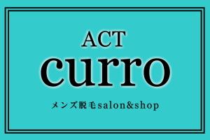 横浜メンズ脱毛サロンACT CURRO(アクト クロ)